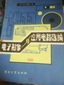电子制作与应用电路选编