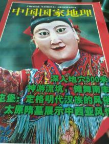 《中国国家地理》2002年第五期