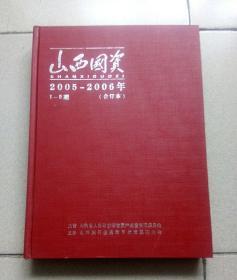 山西国资2005-2006年1-9期(合订本)