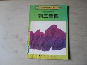 幼学启蒙丛书-中国成语故事(朝三暮四)AC286