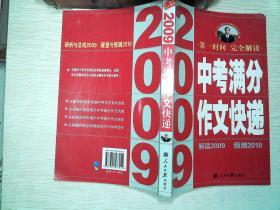 2009中考满分作文快递