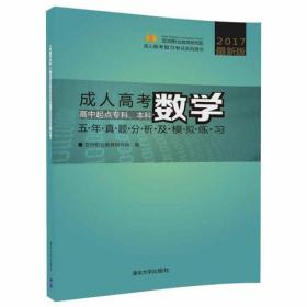 成人高考数学高中起点专科、本科五年真题分析及模拟练习