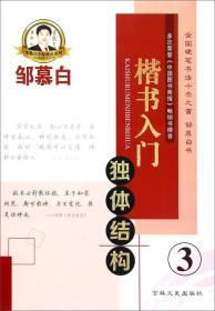 邹慕白字帖精品系列:楷书入门 独体结构(3)