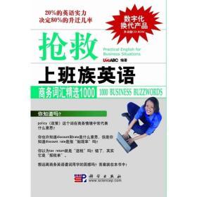 抢救上班族英语【商务词汇精选1000】