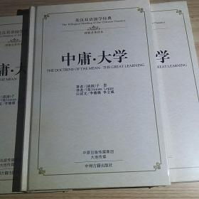 中庸·大学/英汉双语国学经典(理雅各权威英译本)