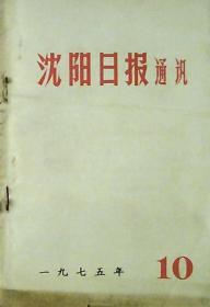 沈阳日报通讯:马克斯恩格斯列宁斯大林和毛主席关于宣传工作的部分论述(1975年10期)