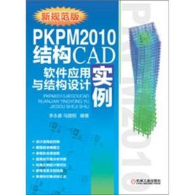 PKPM2010结构CAD软件应用与结构设计实例(新规范版) 李永康  9787111386278 机械工业出版社
