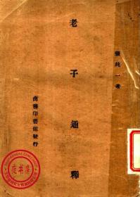【复印件】老子通释-1946年版-