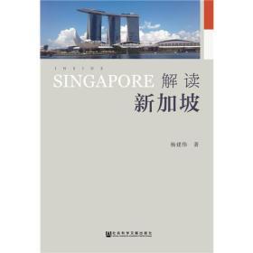 解读新加坡