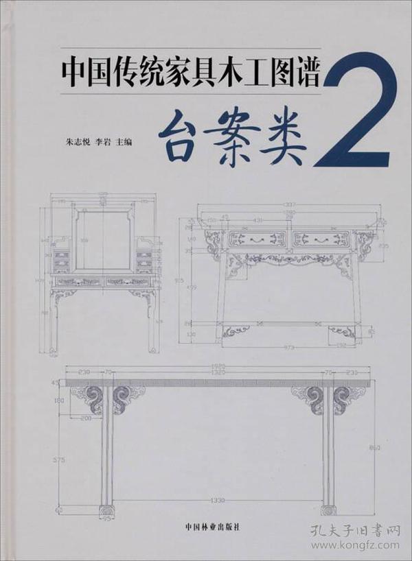 中国传统家具木工图谱2:台案类