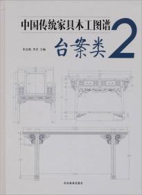 中国传统家具木工图谱