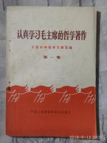 认真学习毛主席的哲学著作 第一集
