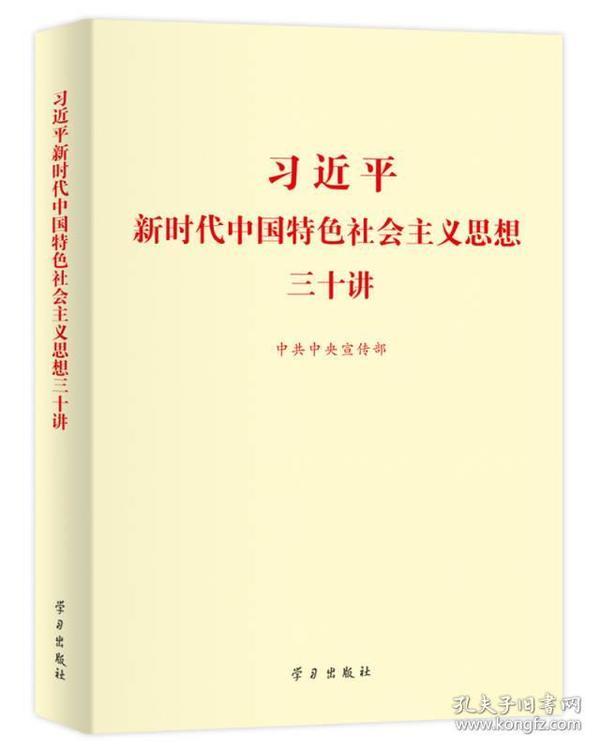 正版】特价)习近平新时代中国特色社会主义三十讲(小字本)