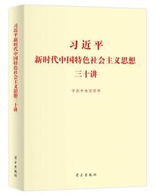 习近平新时代中国特色社会主义思想三十讲 全新正版书