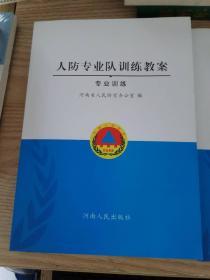 人防专业队训练教案   专业训练    共同训练  共两册