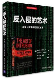 安全技术经典译丛:反入侵的艺术:黑客入侵背后的真实故事
