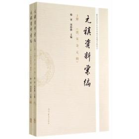 元稹资料汇编(上下两册)