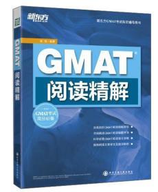 当天发货,秒回复咨询全新正版    GMAT阅读精解 新东方  杨继如图片不符的请以标题和isbn为准。
