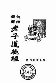【复印件】老子道德经-1948年版-