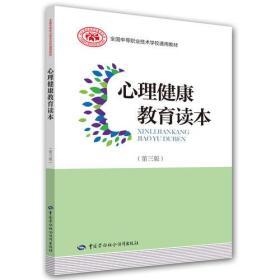 心理健康教育读本(第三版)