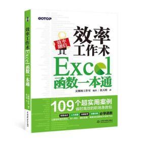 效率工作术——Excel函数一本通