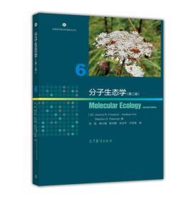 分子生態學(第2版)