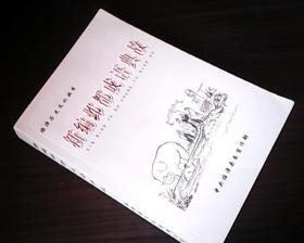 临漳历史文化丛书-----新编邺都成语典故