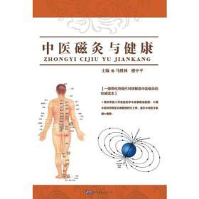 中医磁灸与健康