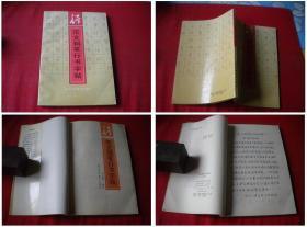 《范文钢笔行书字帖》,32开王介南著,浙江1991.11出版,5471号,图书