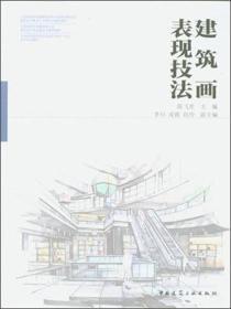建筑畫表現技法