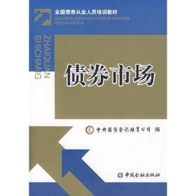 债券市场 电子资源.图书 梅世云主编 中央国债登记结算公司编 zhai quan shi cha