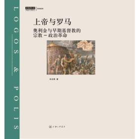 上帝与罗马(奥利金与早期基督教的宗教政治革命)/思想与社会研究系列