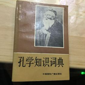 孔学知识词典