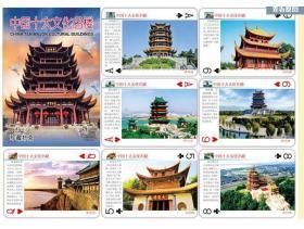 【全新】《中国十大文化名楼(黄鹤楼、鹳雀楼等)》扑克,全套54张大全,厚纸全彩色,正版,带塑料盒一个+彩色外套一个