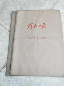 原版报纸:解放日报1980年1.12月份合订本【2本合售】