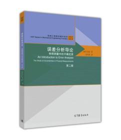 误差分析导论 物理测量中的不确定度(第2版)