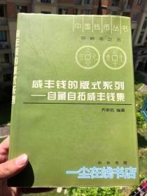 咸丰钱的版式系列自藏自拓咸丰钱集