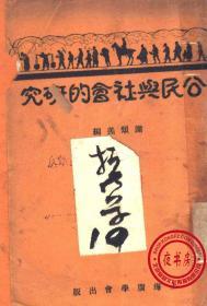 公民与社会的研究-1929年版-(复印本)