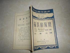 苏联医学丛书:苏联的保健