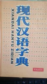 现代汉语字典 精装