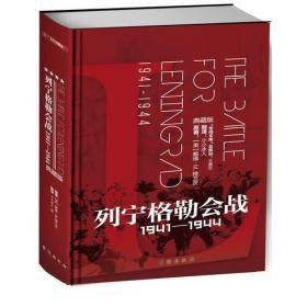 列宁格勒会战 : 1941—1944 (典藏版)
