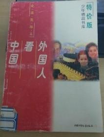 外国人看中国   爱国英雄篇 特价版少年精品书库