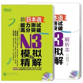 新日本语能力测试高分突破N3模拟与精解
