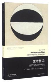艺术哲学:当代分析美学导论