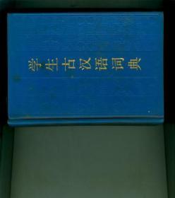 学生古汉语词典(硬精装)