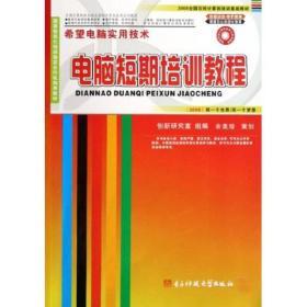 2008全国百校计算机培训基础教材:电脑短期培训教程