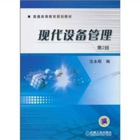 现代设备管理(第2版)