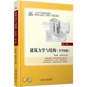 建筑力学与结构(第二版)
