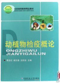北京高等教育精品教材:动植物检疫概论