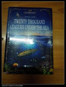 海底两万里 Twenty Thousand Leagues Under the Sea (全新未拆封)全英文版 世界经典文学名著系列
